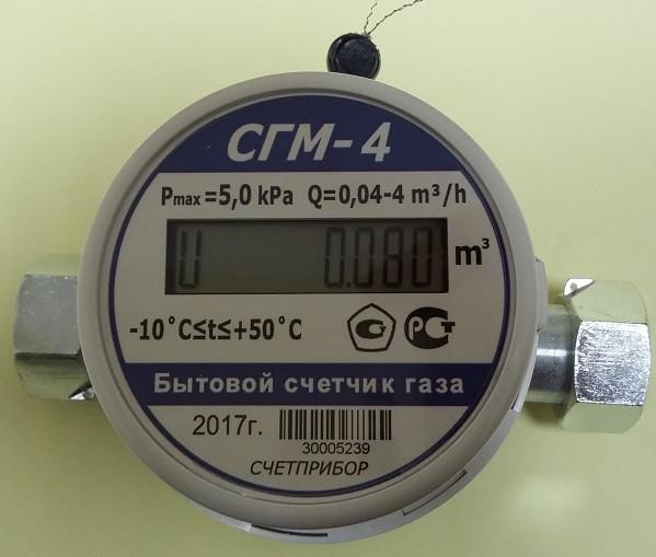 Счетчик газа 4,0- СГМ малогабаритный