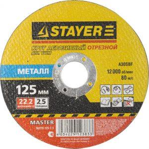 "Круг отрезной алмазный STAYER ""MASTER"" по металлу, для УШМ, 125х2,5х22,2"