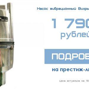 Вибрационный насос ВН-10Н Вихрь