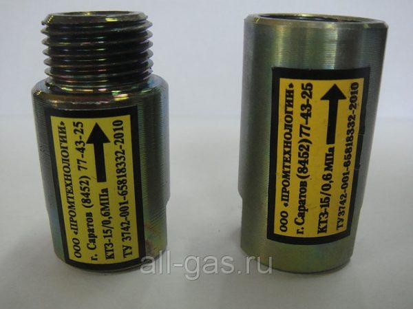 Клапан КТЗ-001-15(00)