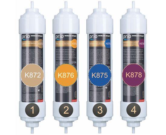 Комплект картриджей для М420 (К872,К876,К875,878).PRIO (НОВАЯ ВОДА) (К688)