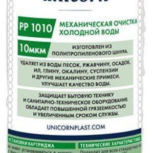 Картридж механический  из полипропилен.шнура 10''  10 мкм UNICORN (РР 1010)